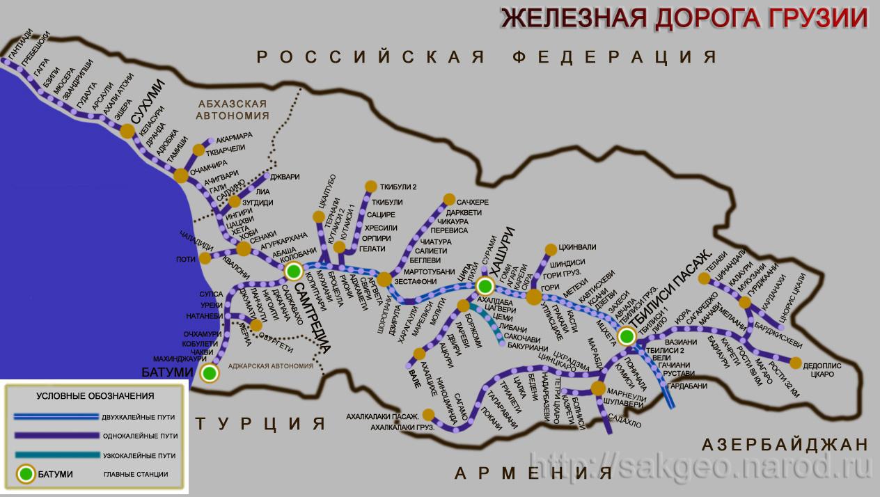 Из какого города россии поезд до батуми